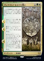 ブレタガルドをかけた戦い/Battle for Bretagard(KHM)【日本語FOIL】