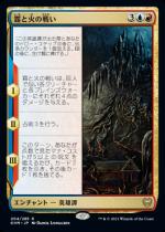 霜と火の戦い/Battle of Frost and Fire(KHM)【日本語FOIL】