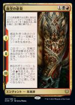血空の虐殺/The Bloodsky Massacre(KHM)【日本語FOIL】