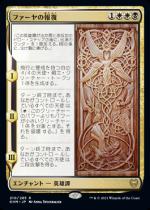 ファーヤの報復/Firja's Retribution(KHM)【日本語FOIL】