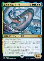 星界の大蛇、コーマ/Koma, Cosmos Serpent(KHM)【日本語FOIL】