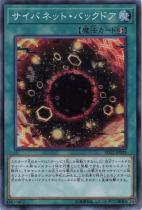 サイバネット・バックドア【スーパー】SD32-JP023