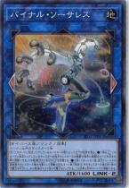 バイナル・ソーサレス【スーパー】SD32-JP043