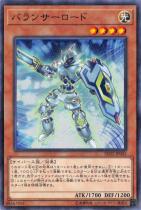 バランサーロード【パラレル】SD32-JP005