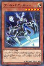 ブート・スタッガード【パラレル】SD32-JP007