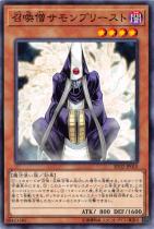 召喚僧サモンプリースト【ノーマル】SD32-JP010