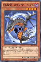暗黒竜 コラブサーペント【ノーマル】SD32-JP012