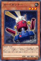 カードガンナー【ノーマル】SD32-JP013