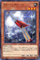 クレーンクレーン【ノーマル】SD32-JP016