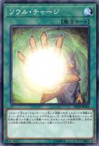 ソウル・チャージ【ノーマル】SD32-JP024