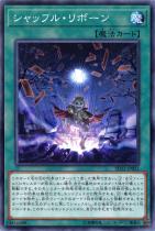 シャッフル・リボーン【ノーマル】SD32-JP025