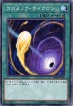 コズミック・サイクロン【ノーマル】SD32-JP029