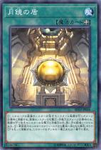 月鏡の盾【ノーマル】SD32-JP030