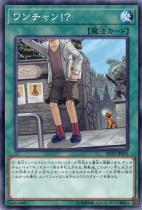ワンチャン!?【ノーマル】SD32-JP031