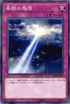 奇跡の残照【ノーマル】SD32-JP033