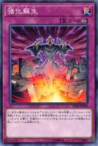 強化蘇生【ノーマル】SD32-JP034
