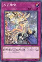 次元障壁【ノーマル】SD32-JP039