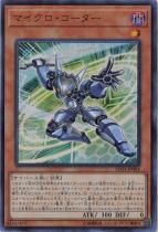 マイクロ・コーダー【ウルトラ】SD34-JP004
