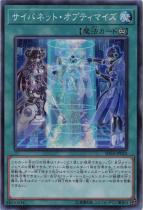 サイバネット・オプティマイズ【スーパー】SD34-JP023