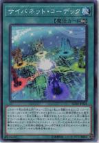 サイバネット・コーデック【スーパー】SD34-JP024