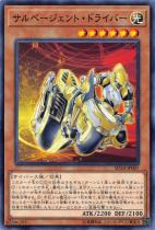 サルベージェント・ドライバー【ノーマル】SD34-JP007