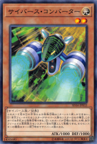 サイバース・コンバーター【ノーマル】SD34-JP012