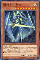 護封剣の剣士【ノーマル】SD34-JP015
