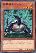 超電磁タートル【ノーマル】SD34-JP019