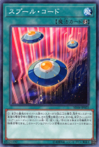スプール・コード【ノーマル】SD34-JP022