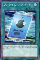 ワンタイム・パスコード【ノーマル】SD34-JP025