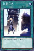 二重召喚【ノーマル】SD34-JP026