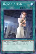 禁じられた聖典【ノーマル】SD34-JP027
