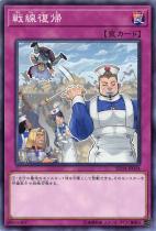 戦線復帰【ノーマル】SD34-JP034