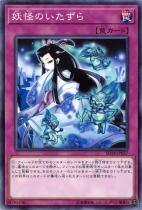 妖怪のいたずら【ノーマル】SD34-JP037