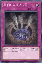 串刺しの落とし穴【ノーマル】SD34-JP039