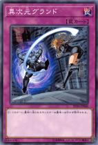 異次元グランド【ノーマル】SD34-JP040