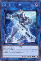 コード・トーカー【ノーマル】SD34-JP044