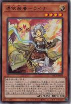 憑依装着-ライナ【ウルトラ】PAC1-JP033