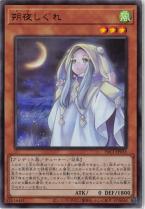 朔夜しぐれ【ウルトラ】PAC1-JP035