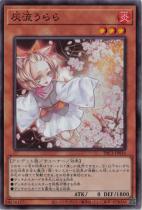 灰流うらら【スーパー】PAC1-JP016