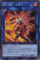 閃刀姫−カガリ【スーパー】PAC1-JP022