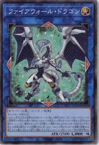 ファイアウォール・ドラゴン【スーパー】PAC1-JP024