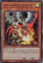 ドロール&ロックバード【スーパー】PAC1-JP026