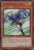 E・HERO エアーマン【スーパー】PAC1-JP027