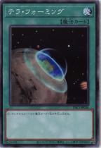 テラ・フォーミング【スーパー】PAC1-JP036