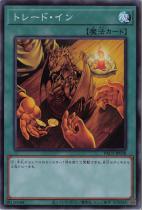 トレード・イン【スーパー】PAC1-JP038