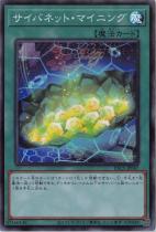 サイバネット・マイニング【スーパー】PAC1-JP047