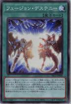 フュージョン・デステニー【スーパー】PAC1-JP048