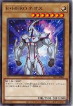 E・HERO ネオス【ノーマルパラレル】PAC1-JP005