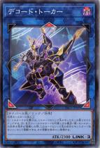 デコード・トーカー【ノーマルパラレル】PAC1-JP009